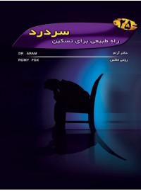 کتاب همراه راه طبیعی برای تسکین سردرد-ماناکتاب-کتاب همراه سردرد