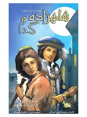 کتاب همراه شاهزاده و گدا : ماناکتاب-کتاب همراه