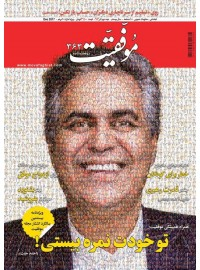 مجله موفقیت شماره 363 (نیمه دوم آذر96)