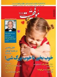 مجله موفقیت شماره 366 (نیمه اول بهمن 96)