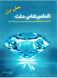 الماسهای حلت بخش اول