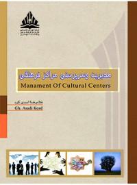 مدیریت و سرپرستی مراکز فرهنگی