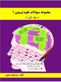 مجموعه سوالات علوم تربیتی (جلد1)