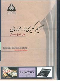 تصمیمگیری در امور مالی