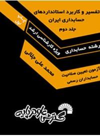 تفسیر و کاربرد استانداردهای حسابداری ایران (جلد دوم )
