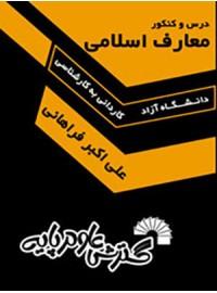 معارف اسلامی ۱ ( دانشگاه آزاد )
