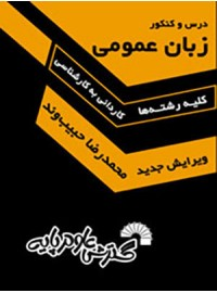 زبان عمومی ( جلد اول)