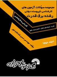مجموعه سوالات آزمون های رشته برق قدرت دولتی (جلد دوم)