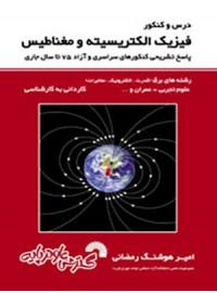 30 آزمون فیزیک الکتریسیته و مغناطیس