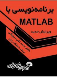 برنامه نویسی با MATLAB (ویرایش جدید)