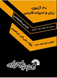 30 آزمون زبان و ادبیات فارسی