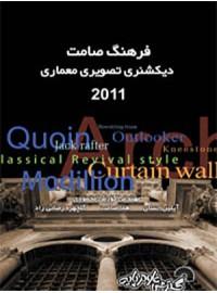 فرهنگ صامت دیکشنری تصویری معماری 2011