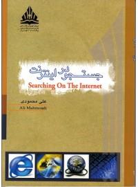 جستجو در اینترنت
