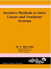 روشهای تکراری برای حل دستگاههای معادلات خطی و غیر خطی