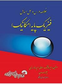 خلاصه درس و حل مسائل فیزیک پایه (مکانیک) 