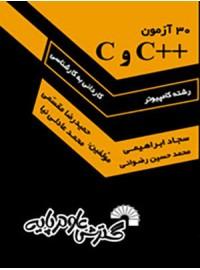 30 آزمون C++ و C