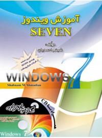 آموزش ویندوز SEVEN همراه با CD