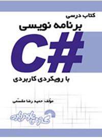 کتاب درسی برنامه نویسی Cشارپ با رویکرد کاربردی