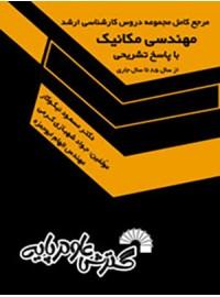 مهندسی مکانیک (جلد دوم) از سال 85 تا 89) سراسری