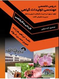 دروس تخصصی مهندسی تولیدات گیاهی(كاردانی به كارشناسی)
