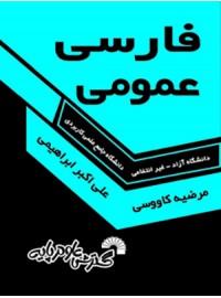 فارسی عمومی(ویژه دانشجویان علمی کاربردی)
