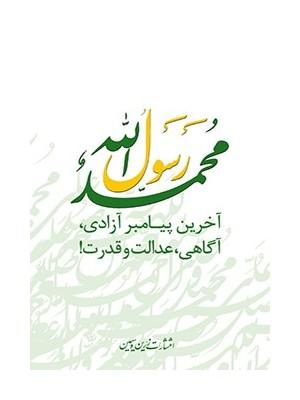 محمد رسول الله آخرین پیامبر آگاهی آزادی عدالت و قدرت