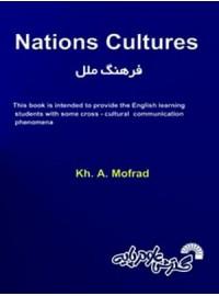 فرهنگ ملل