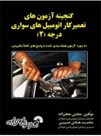گنجینه آزمون های تعمیرکار اتومبیل های سواری (درجه 2)
