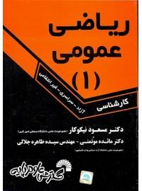 رياضی عمومی (1) كارشناسی ) علمی كاربردی-آزاد(