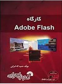 كارگاه Adob flash