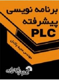 برنامه نويسی پيشرفته plc