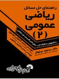 حل رياضی عمومی (2) كارشناسی) علمی كاربردی-آزاد(