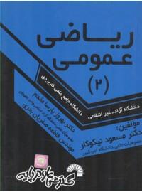 حل مسائل رياضی عمومی (2) كاردانی( علمی كاربردی-آزاد(