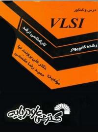 درس وکنکور VLSI