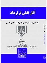 آثار نقض قرارداد در حقوق ایران