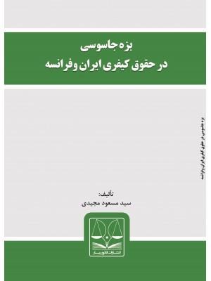 بزه جاسوسی در حقوق کیفری ایران وفرانسه