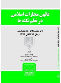 قانون مجازات اسلامی در نظم نکته ها