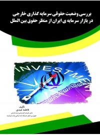 بررسی وضعیت حقوقی سرمایه گذاری خارجی در بازار سرمایهی ایران از منظر حقوق بین الملل