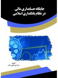 جایگاه حسابداری مالی در نظام بانکداری اسلامی