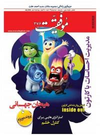 مجله موفقیت شماره 376 (نیمه دوم تیر 97)