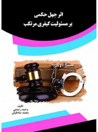 اثر جهل حکمی بر مسئولیت کیفری مرتکب