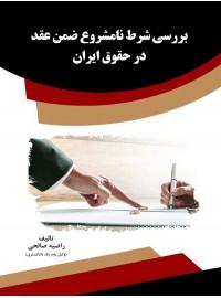 بررسی شرط نامشروع ضمن عقد در حقوق ایران