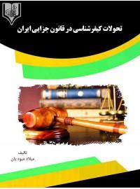 تحولات کیفرشناسی در قانون جزایی ایران
