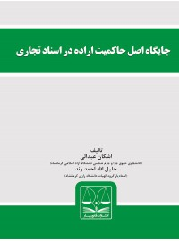 جایگاه اصل حاکمیت اراده در اسناد تجاری