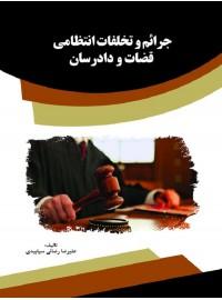 جرائم و تخلفات انتظامی قضات و دادرسان