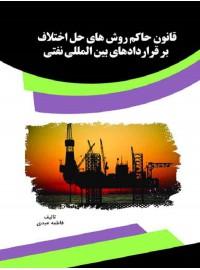 قانون حاکم روش های حل اختلاف برقراردادهای بین المللی نفتی