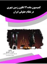 کمیسیون ماده 12 قانون زمین شهری در نظام حقوقی ایران