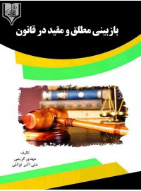 بازبینی مطلق و مقید در قانون