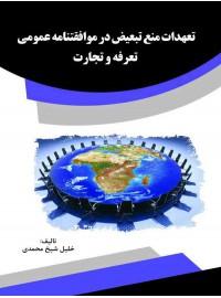 تعهدات منع تبعیض در موافقتنامه عمومی تعرفه و تجارت