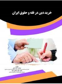 خرید دین در فقه و حقوق ایران